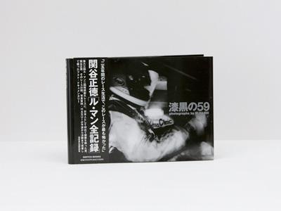漆黒の59 / JET BLACK 59